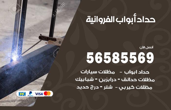 رقم حداد أبواب الفروانية / 56585569 / معلم حداد جميع أعمال الحدادة