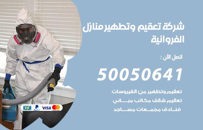 شركة تعقيم وتطهير منازل الفروانية / 50050641 / تعقيم منازل من فيروس كورونا