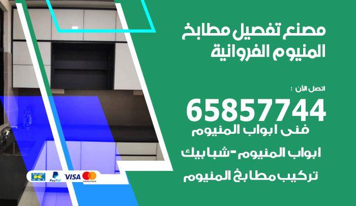 فني تفصيل مطابخ المنيوم الفروانية / 65857744 / مصنع جميع أعمال الالمنيوم