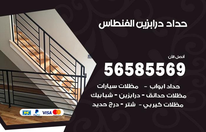 رقم حداد درابزين الفنطاس / 56585569 / معلم حداد تفصيل وصيانة درابزين حديد