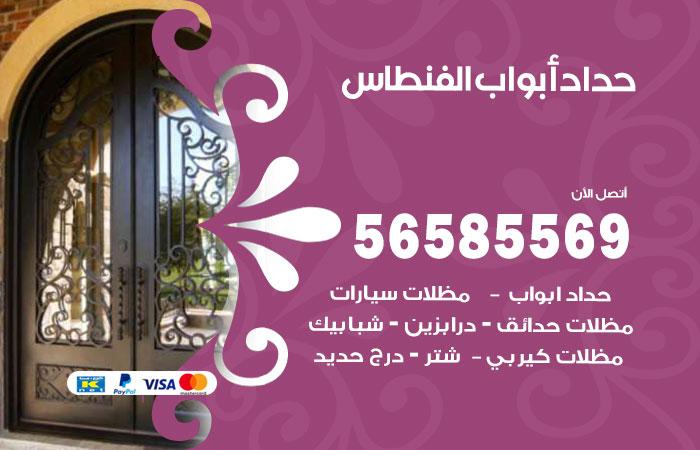 رقم حداد أبواب الفنطاس / 56585569 / معلم حداد جميع أعمال الحدادة