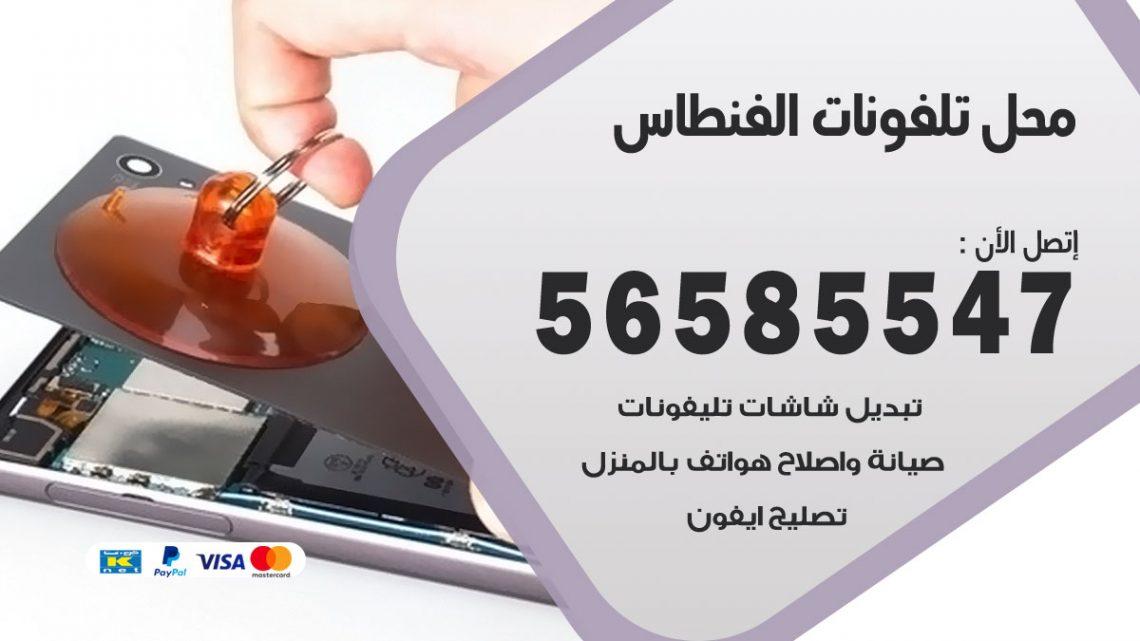 رقم محل تلفونات الفنطاس / 56585547 / فني تصليح تلفون ايفون سامسونج خدمة منازل
