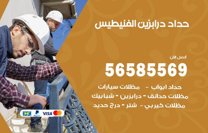 رقم حداد درابزين الفنيطيس / 56585569 / معلم حداد تفصيل وصيانة درابزين حديد