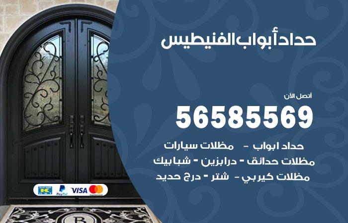رقم حداد أبواب الفنيطيس / 56585569 / معلم حداد جميع أعمال الحدادة