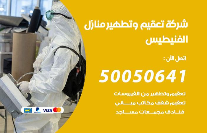 شركة تعقيم وتطهير منازل الفنيطيس / 50050641 / تعقيم منازل من فيروس كورونا