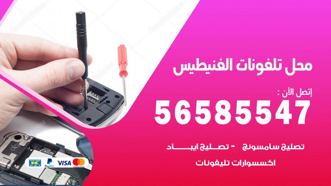 رقم محل تلفونات الفنيطيس / 56585547 / فني تصليح تلفون ايفون سامسونج خدمة منازل