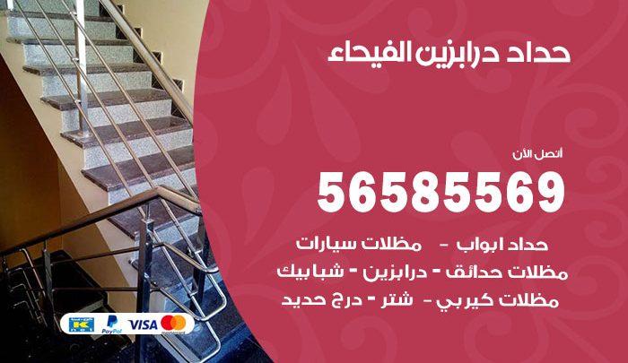 رقم حداد درابزين الفيحاء / 56585569 / معلم حداد تفصيل وصيانة درابزين حديد