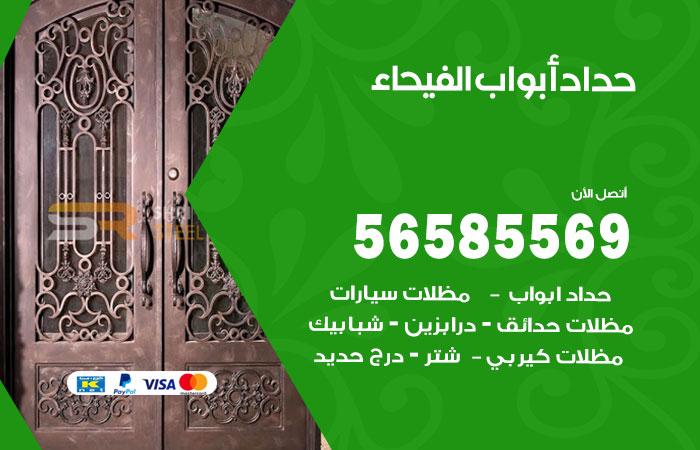 رقم حداد أبواب الفيحاء / 56585569 / معلم حداد جميع أعمال الحدادة