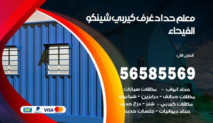 فني حداد غرف كيربي الفيحاء / 56585569 / فني حداد غرف شينكو مخازن شبره