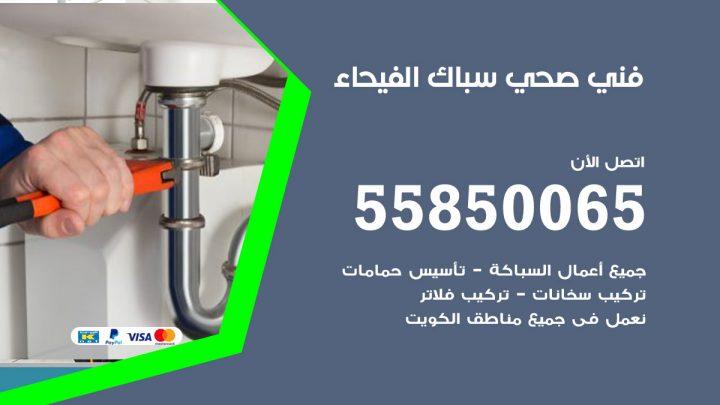 فني سباك صحي الفيحاء / 55850065 / معلم ادوات صحية