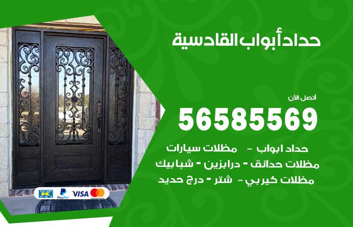 رقم حداد أبواب القادسية / 56585569 / معلم حداد جميع أعمال الحدادة