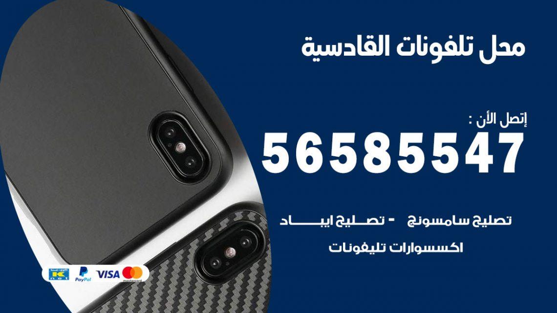 رقم محل تلفونات القادسية / 56585547 / فني تصليح تلفون ايفون سامسونج خدمة منازل