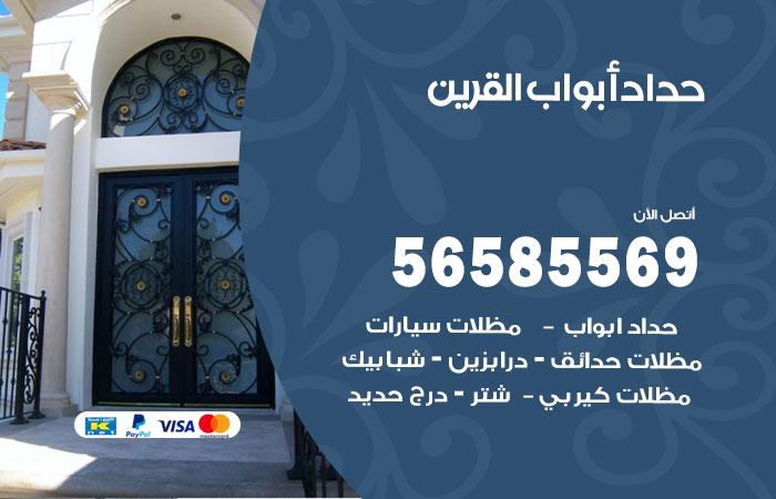 رقم حداد أبواب القرين / 56585569 / معلم حداد جميع أعمال الحدادة