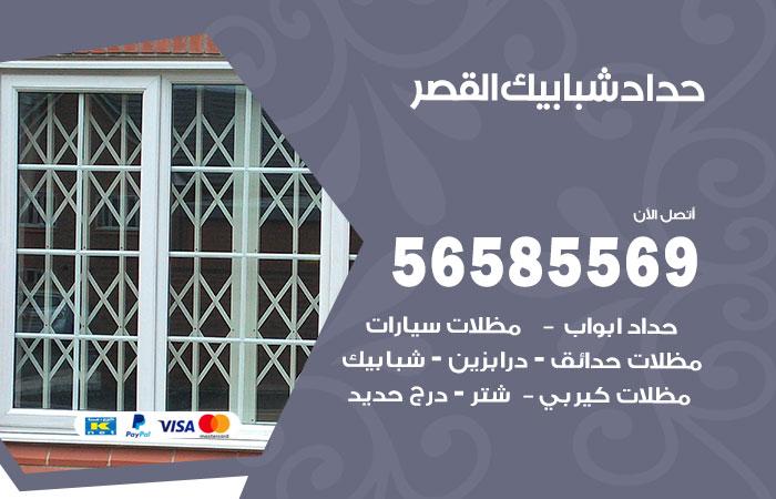 رقم حداد شبابيك القصر / 56585569 / معلم حداد شبابيك أبواب درابزين درج مظلات