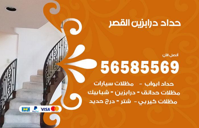 رقم حداد درابزين القصر / 56585569 / معلم حداد تفصيل وصيانة درابزين حديد