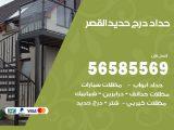 رقم حداد درج حديد القصر