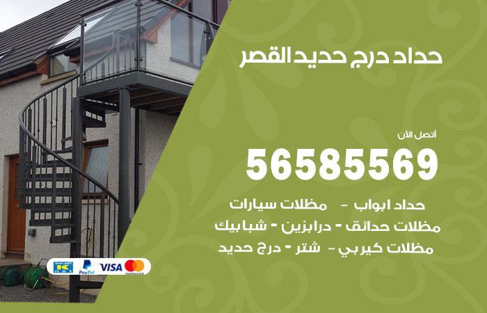 رقم حداد درج حديد القصر / 56585569 / فني حداد أبواب درابزين شباك مظلات