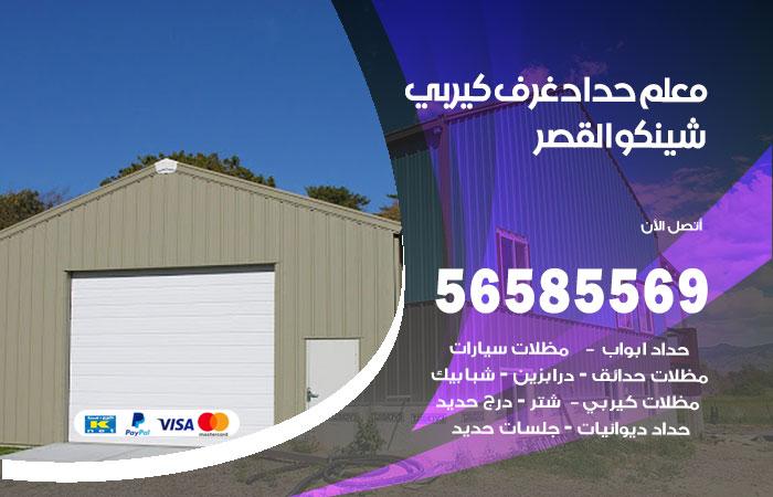 فني حداد غرف كيربي القصر / 56585569 / فني حداد غرف شينكو مخازن شبره