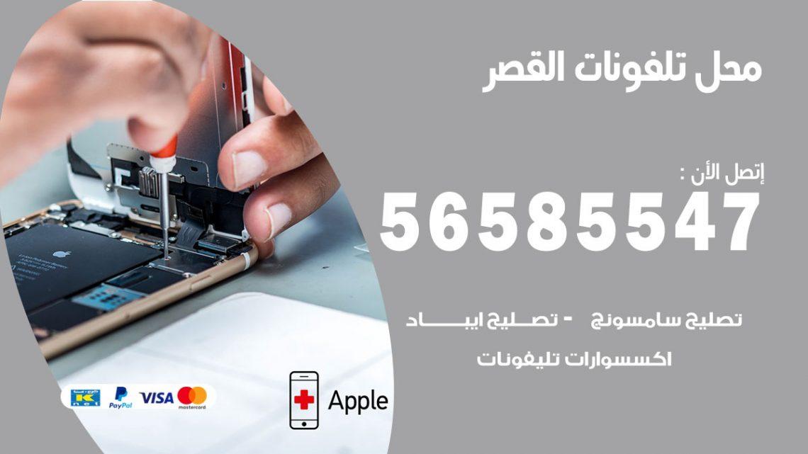 رقم محل تلفونات القصر / 56585547 / فني تصليح تلفون ايفون سامسونج خدمة منازل