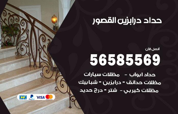 رقم حداد درابزين القصور / 56585569 / معلم حداد تفصيل وصيانة درابزين حديد