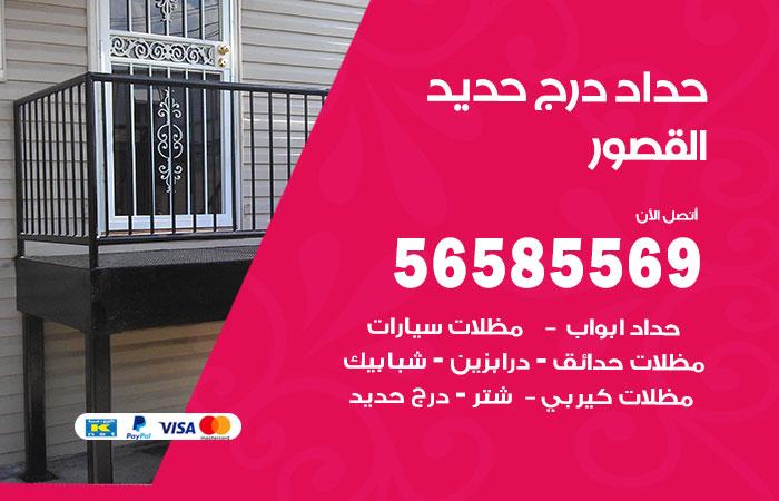 رقم حداد درج حديد القصور / 56585569 / فني حداد أبواب درابزين شباك مظلات