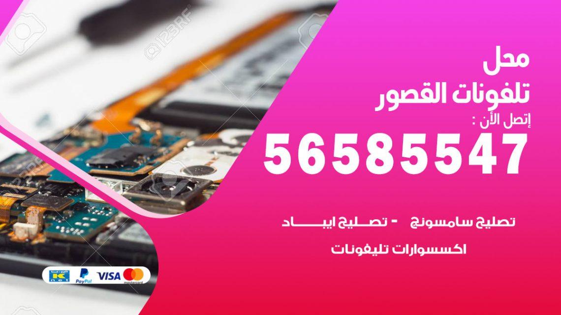 رقم محل تلفونات القصور / 56585547 / فني تصليح تلفون ايفون سامسونج خدمة منازل