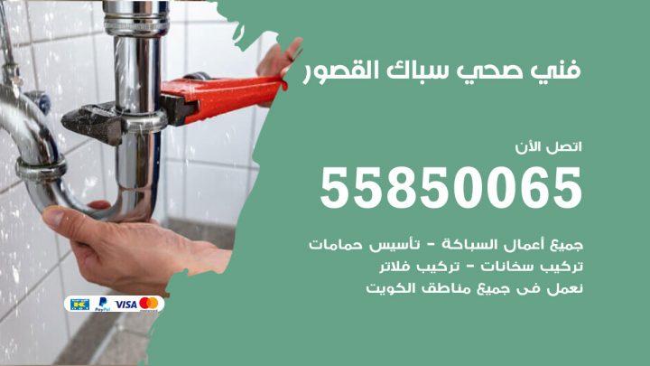 فني سباك صحي القصور / 55850065 / معلم ادوات صحية