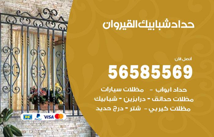 رقم حداد شبابيك القيروان / 56585569 / معلم حداد شبابيك أبواب درابزين درج مظلات
