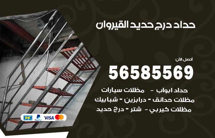 رقم حداد درج حديد القيروان / 56585569 / فني حداد أبواب درابزين شباك مظلات