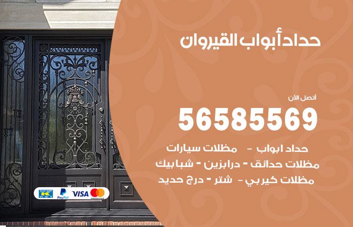 رقم حداد أبواب القيروان / 56585569 / معلم حداد جميع أعمال الحدادة