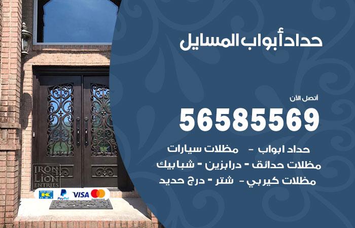 رقم حداد أبواب المسايل / 56585569 / معلم حداد جميع أعمال الحدادة