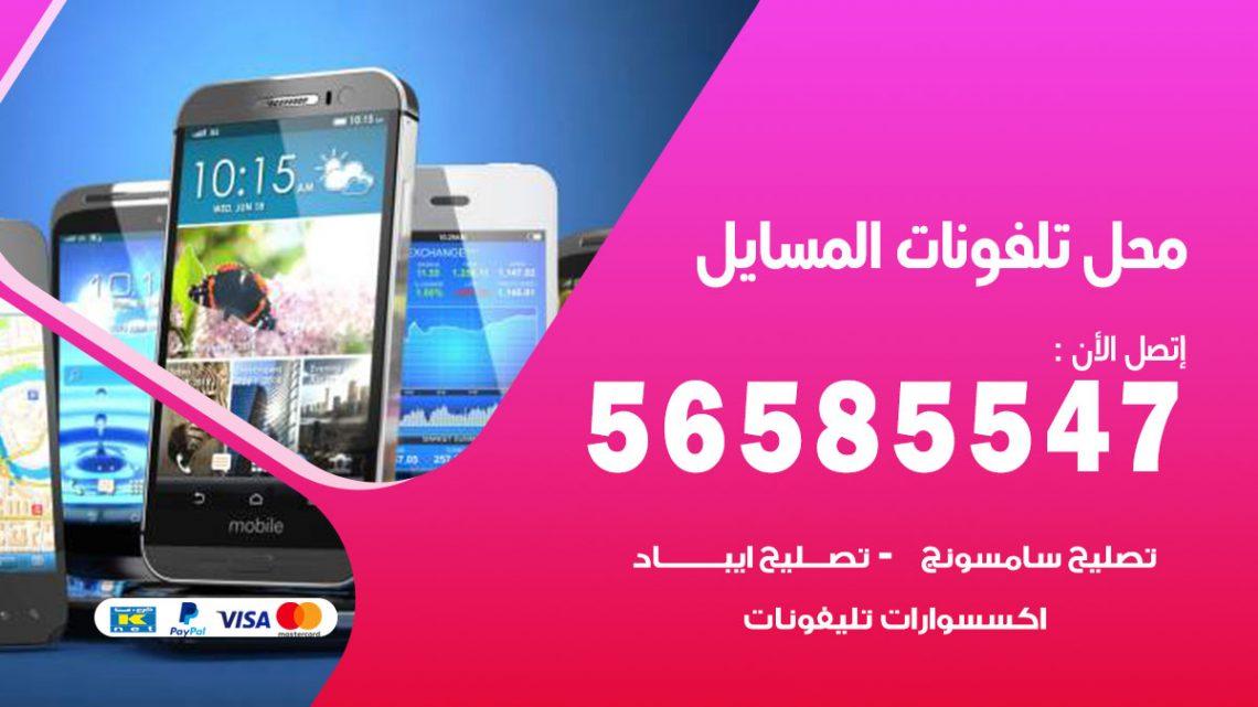 رقم محل تلفونات المسايل / 56585547 / فني تصليح تلفون ايفون سامسونج خدمة منازل