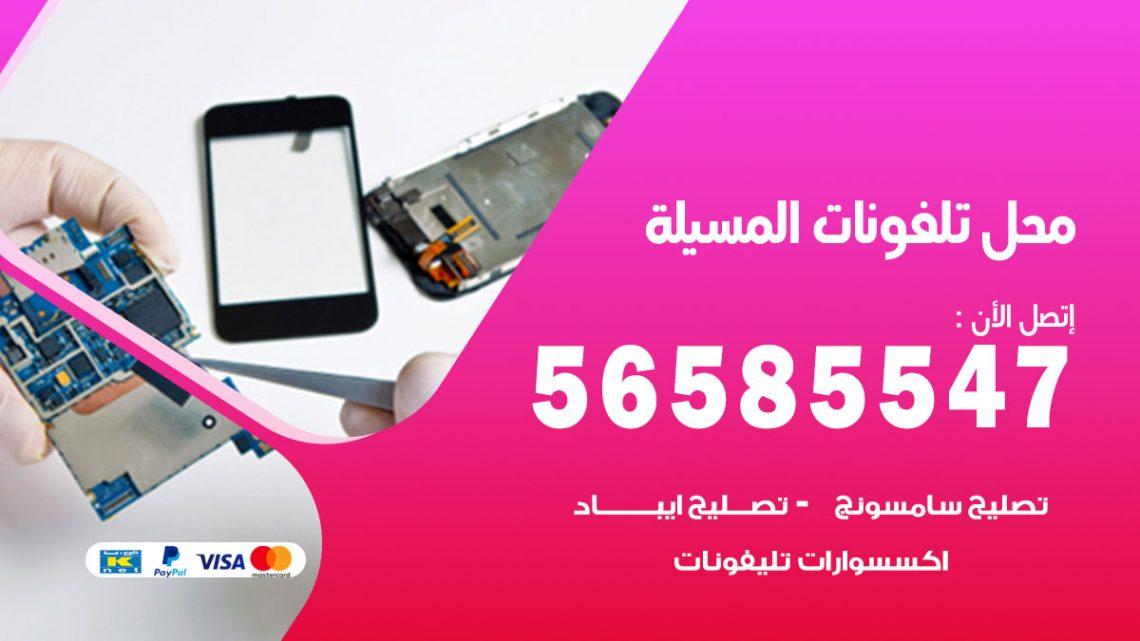 رقم محل تلفونات المسيلة / 56585547 / فني تصليح تلفون ايفون سامسونج خدمة منازل