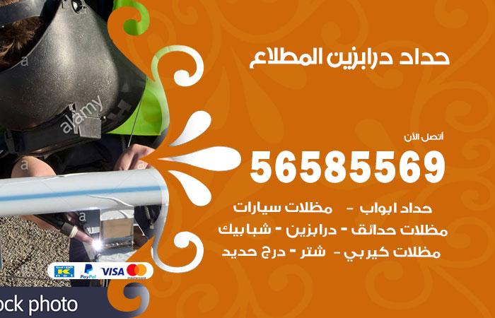 رقم حداد درابزين المطلاع / 56585569 / معلم حداد تفصيل وصيانة درابزين حديد