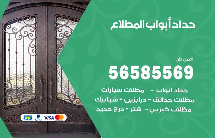 رقم حداد أبواب المطلاع / 56585569 / معلم حداد جميع أعمال الحدادة