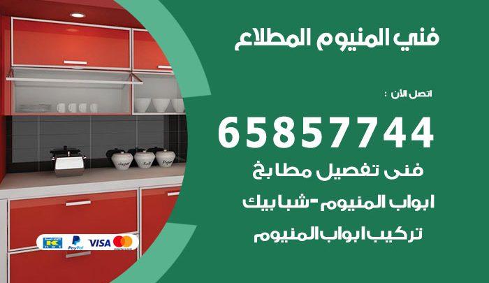 صيانة المنيوم فني محترف المطلاع / 65857744 / تركيب أبواب شبابيك مطابخ المنيوم