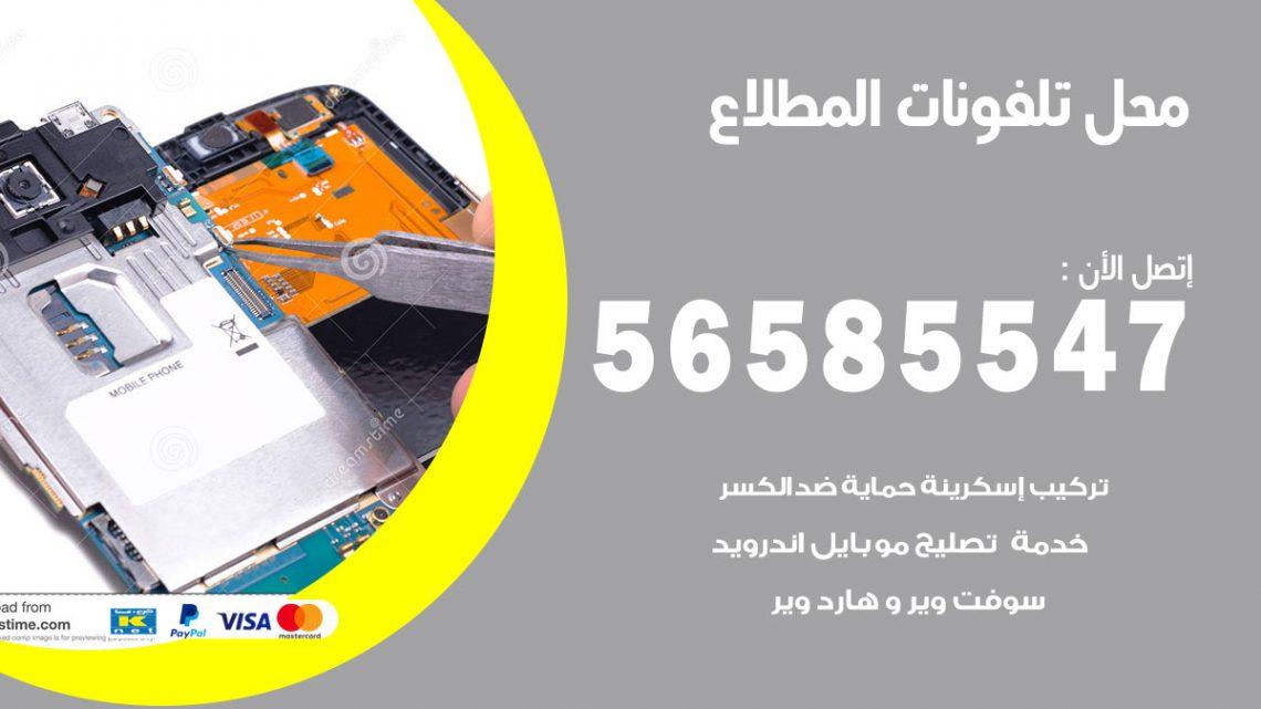رقم محل تلفونات المطلاع / 56585547 / فني تصليح تلفون ايفون سامسونج خدمة منازل