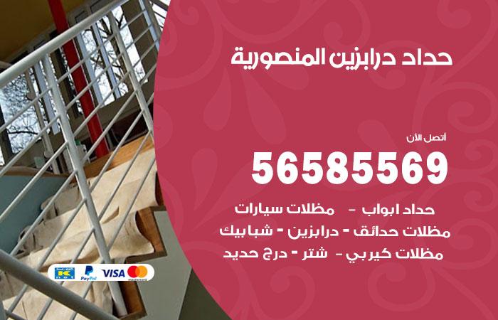 رقم حداد درابزين المنصورية / 56585569 / معلم حداد تفصيل وصيانة درابزين حديد