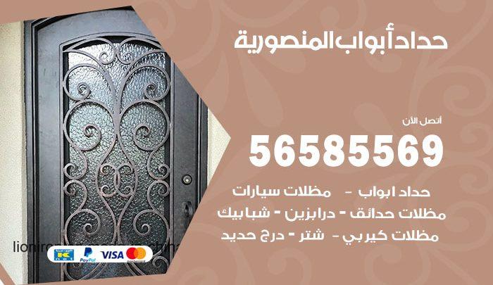 رقم حداد أبواب المنصورية / 56585569 / معلم حداد جميع أعمال الحدادة