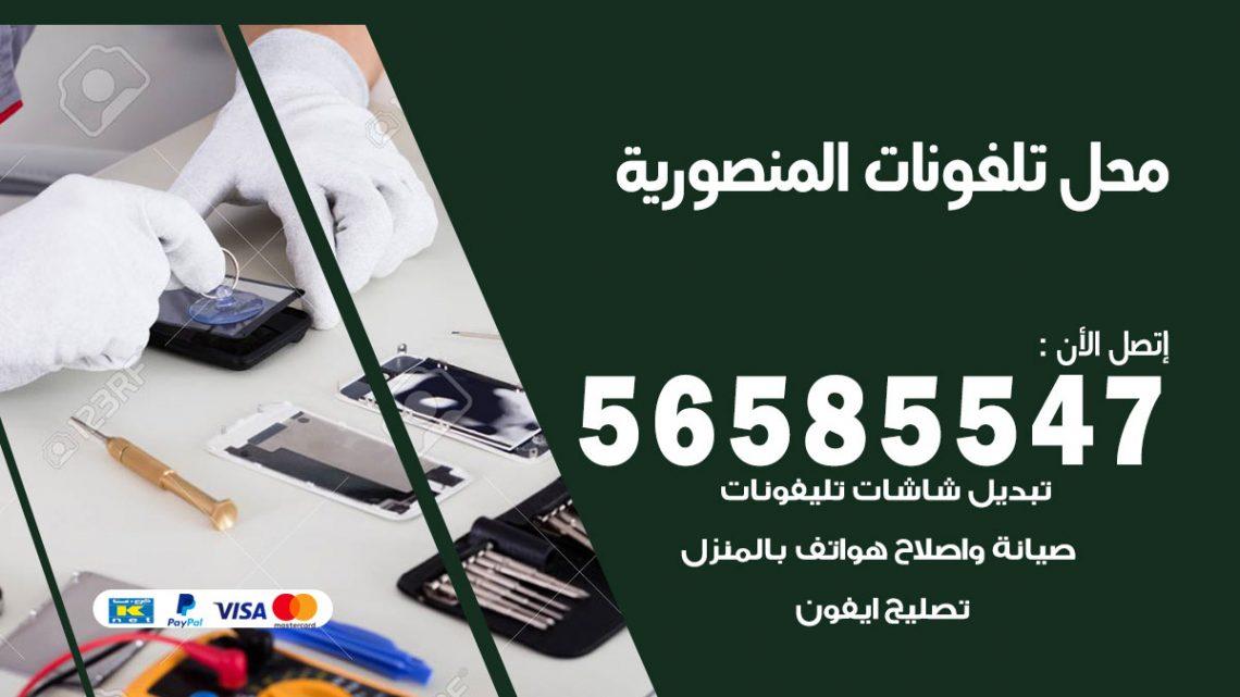 رقم محل تلفونات المنصورية / 56585547 / فني تصليح تلفون ايفون سامسونج خدمة منازل