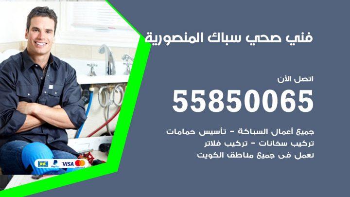 فني سباك صحي المنصورية / 55850065 / معلم ادوات صحية