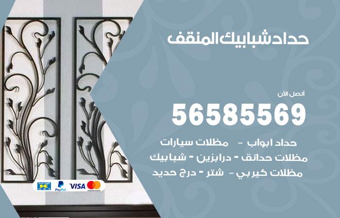 رقم حداد شبابيك المنقف / 56585569 / معلم حداد شبابيك أبواب درابزين درج مظلات