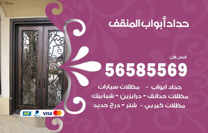 رقم حداد أبواب المنقف / 56585569 / معلم حداد جميع أعمال الحدادة