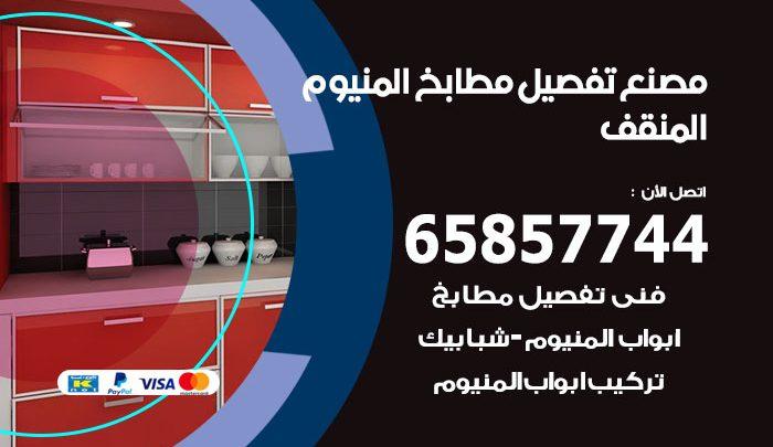 فني تفصيل مطابخ المنيوم المنقف / 65857744 / مصنع جميع أعمال الالمنيوم