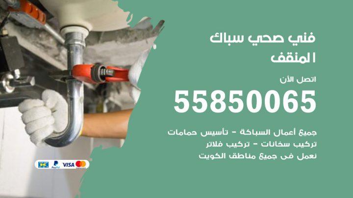 فني سباك صحي المنقف / 55850065 / معلم ادوات صحية
