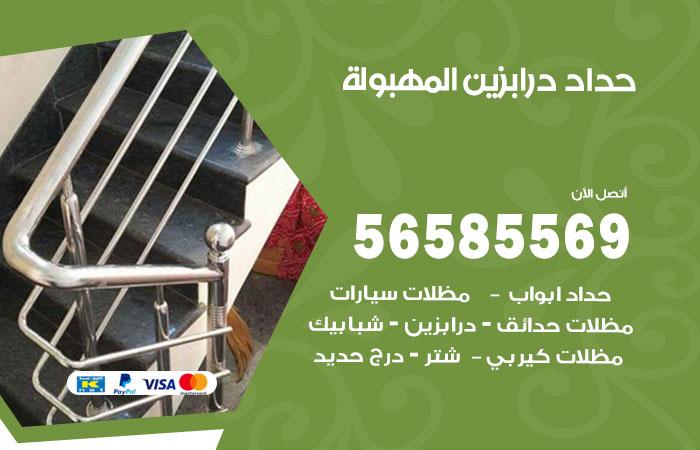 رقم حداد درابزين المهبولة / 56585569 / معلم حداد تفصيل وصيانة درابزين حديد