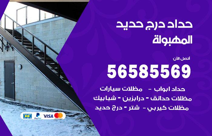 رقم حداد درج حديد المهبولة / 56585569 / فني حداد أبواب درابزين شباك مظلات