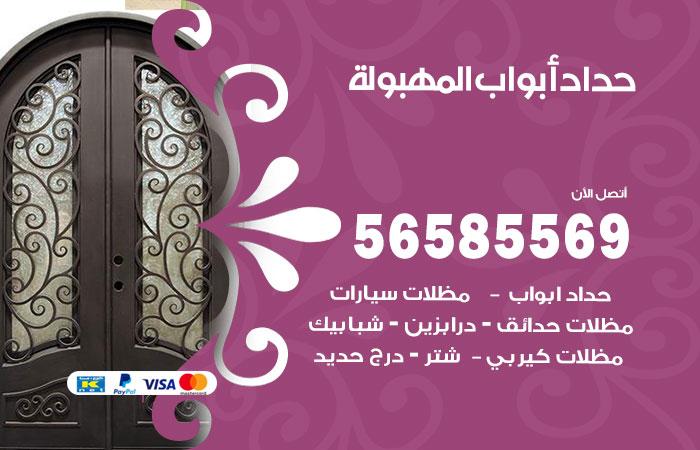 رقم حداد أبواب المهبولة / 56585569 / معلم حداد جميع أعمال الحدادة