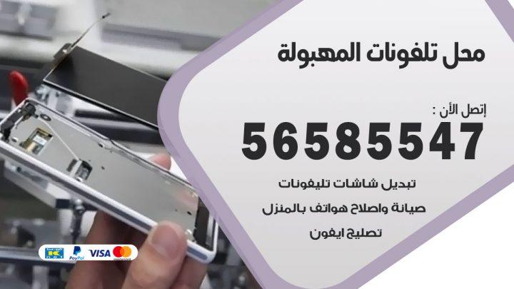 رقم محل تلفونات المهبولة / 56585547 / فني تصليح تلفون ايفون سامسونج خدمة منازل