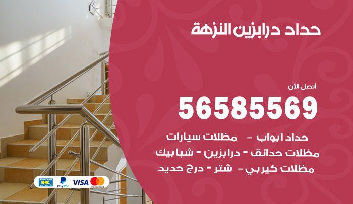 رقم حداد درابزين النزهة / 56585569 / معلم حداد تفصيل وصيانة درابزين حديد